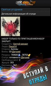 Война: Ангелы vs Демоны screenshot 4
