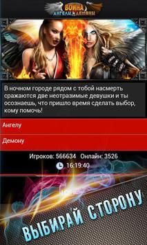 Война: Ангелы vs Демоны poster