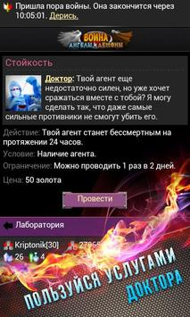 Война: Ангелы vs Демоны screenshot 1