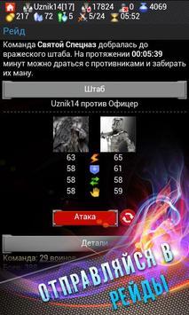 Война: Ангелы vs Демоны screenshot 2