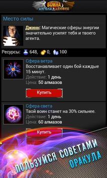 Война: Ангелы vs Демоны screenshot 3