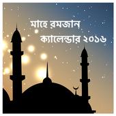 মাহে রমজান ক্যালেন্ডার- ২০১৭ icon