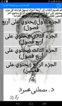 الإسلام السياسي مصطفى محمود poster
