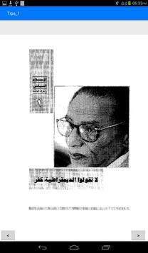 الإسلام السياسي مصطفى محمود apk screenshot