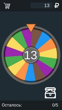 Clicker The Wheel screenshot 8