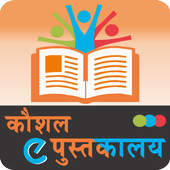 NSDC eBook Reader: Kaushal ePustakalaya icon