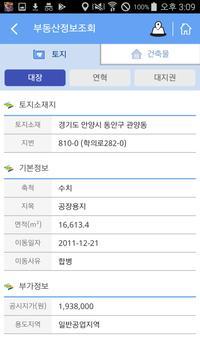 스마트 국토정보 تصوير الشاشة 3