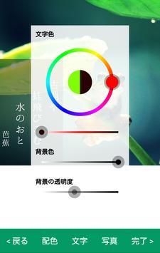 写真に一句(俳句を写真に縦書き) apk screenshot
