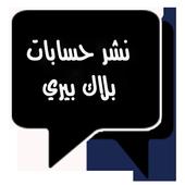 أضافات بلاك بيري icon