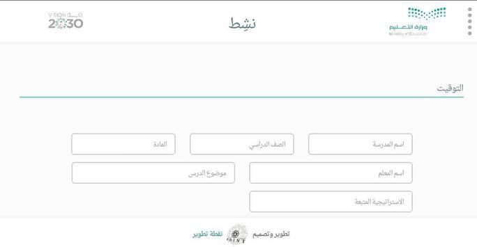 نشط screenshot 5