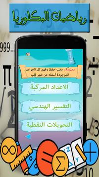 ملخص مادة الرياضيات بكالوريا screenshot 2