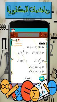 ملخص مادة الرياضيات بكالوريا screenshot 6