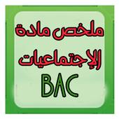 ملخص مادة الاجتماعيات للبكالوريا icon