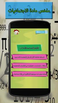 ملخص مادة الاجتماعيات للبكالوريا screenshot 4
