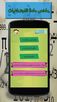 ملخص مادة الاجتماعيات للبكالوريا screenshot 7