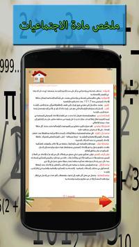 ملخص مادة الاجتماعيات للبكالوريا screenshot 11
