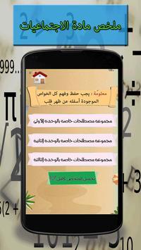 ملخص مادة الاجتماعيات للبكالوريا screenshot 2