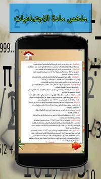 ملخص مادة الاجتماعيات للبكالوريا screenshot 3