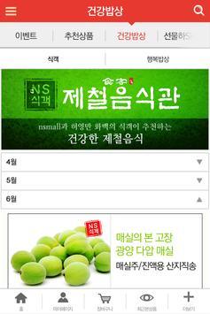 NS홈쇼핑 apk screenshot