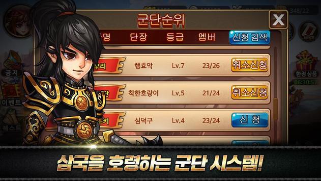 영웅어디가:난투삼국 apk screenshot