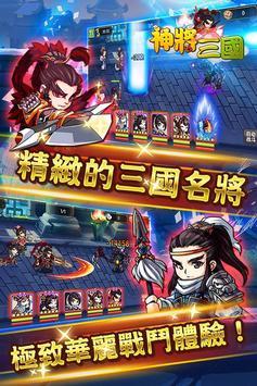 神將三國(三顧茅廬之章) poster