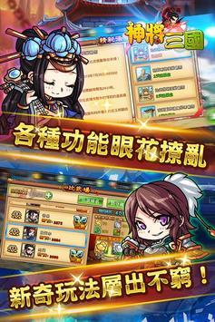 神將三國(三顧茅廬之章) apk screenshot