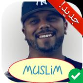 جميع أغاني مسلم بدون نت MP3 MUSLIM RAP 2018 icon