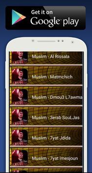 جميع أغاني مسلم بدون نت MP3 MUSLIM RAP 2018 screenshot 2