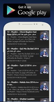 جميع أغاني مسلم بدون نت MP3 MUSLIM RAP 2018 screenshot 3