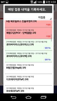 아기 건강 도우미 apk screenshot