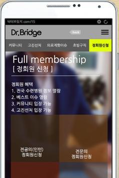 닥터브릿지,전국 수련 병원 평가 앱, 의사 커뮤니티 apk screenshot
