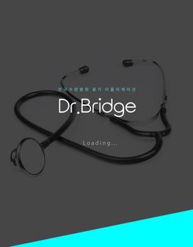 닥터브릿지,전국 수련 병원 평가 앱, 의사 커뮤니티 poster