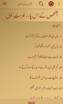 Foziya Rabab Poetry screenshot 3