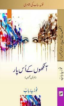 Foziya Rabab Poetry poster