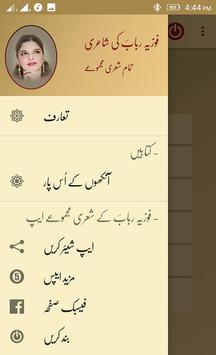 Foziya Rabab Poetry screenshot 1