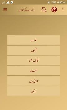 Foziya Rabab Poetry screenshot 2