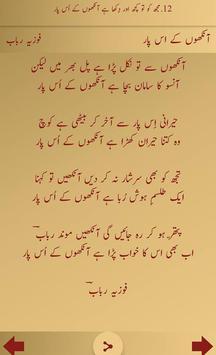 Foziya Rabab Poetry screenshot 4