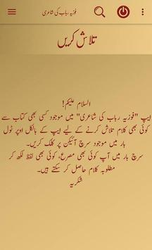 Foziya Rabab Poetry screenshot 6