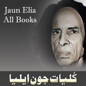 Jaun Elia All Books (Kulliyat) icon
