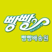 TNB배송원 icon