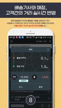 TNB배송원 screenshot 4