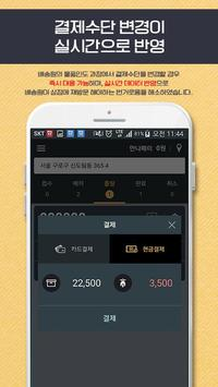 TNB배송원 apk screenshot