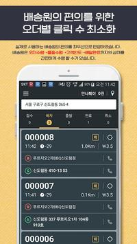 TNB배송원 screenshot 2