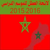 لائحة العطل السنوية  2016 2015 icon