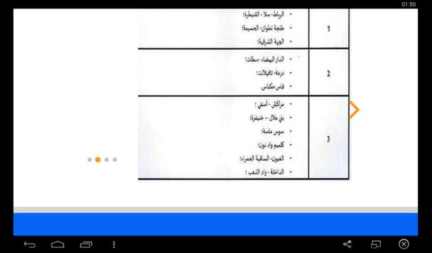 لائحة العطل السنوية  2016 2015 apk screenshot