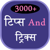 3000+ Tips and Tricks in Hindi icon