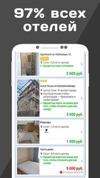 Поиск Отелей. 97% рынка screenshot 1