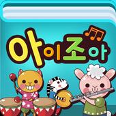 아이조아 icon