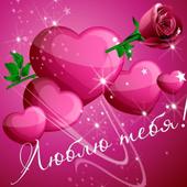 Открытки о любви icon