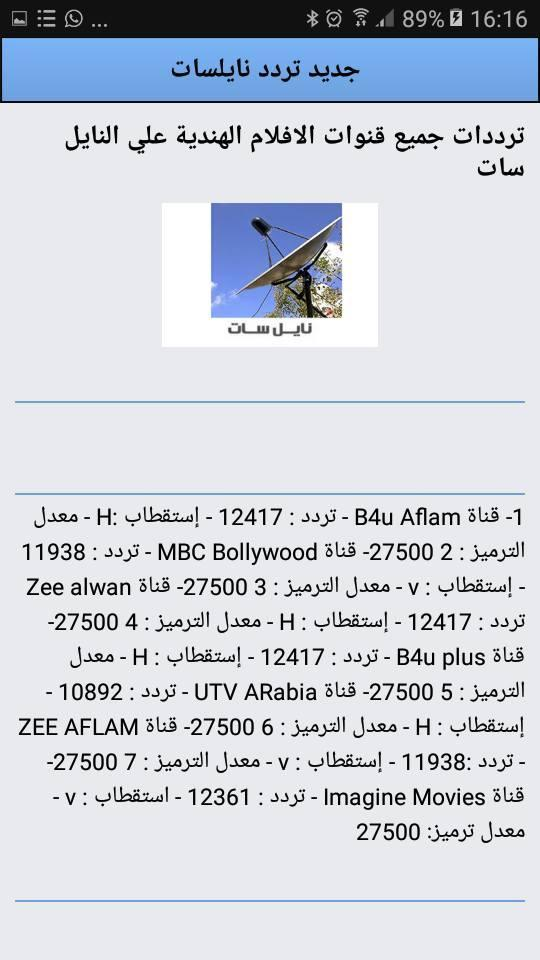 frequency nilesat 2018 for Android - APK Download